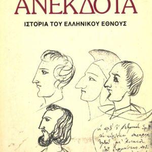 Ανέκδοτα - Στεφάνου Α. Κουμανούδη - 1983