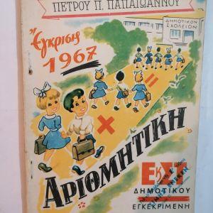ΑΡΙΘΜΗΤΙΚΗ Ε & ΣΤ ΔΗΜΟΤΙΚΟΥ 1952