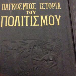 Durant ,  Παγκόσμιος ιστορία του πολιτισμού τόμος Β