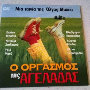 DVD ( 1 ) Ο οργασμός της αγελάδας