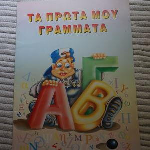 παιδικο βιβλιο για την αλφαβητα