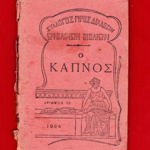 Τρία ΣΠΑΝΙΑ βιβλία έκδοσης του 1902 και 1904 με θέματα ''Ο ΚΑΠΝΟΣ-Ο ΜΙΚΡΟΣ ΠΛΟΥΤΑΡΧΟΣ-ΤΟ ΒΡΕΦΟΣ''