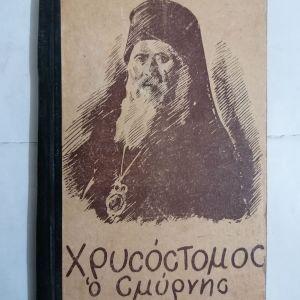 ΧΡΥΣΟΣΤΟΜΟΣ Ο ΣΜΥΡΝΗΣ