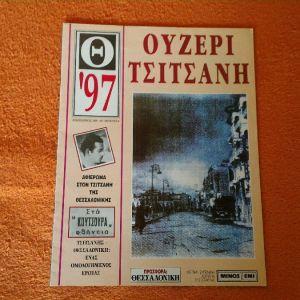 ΟΥΖΕΡΙ ΤΣΙΤΣΑΝΗ Συλλεκτικό τεύχος. Έκδοση της Πολιτιστικής Πρωτεύουσας Θεσσαλονίκης 1997, με ανέκδοτες φωτογραφίες. Γράφουν Ντίνος Χριστιανόπουλος, Θωμάς Κοροβίνης.
