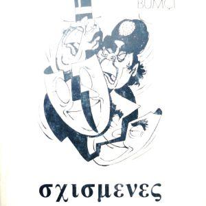 Zef Bumci - Σχισμένες Μάσκες - 1978