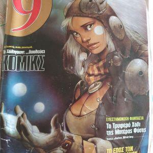 """""""9"""" περιοδική έκδοση κόμικς , έτος 2000 τεύχος 5"""