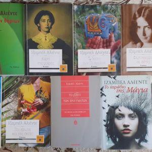 Ιζαμπέλ Αλιέντε 9 βιβλία - πολλά εξαντλημένα