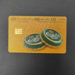 CARLSBERG 8/2001 ΑΝΤΙΤΥΠΑ 35.000