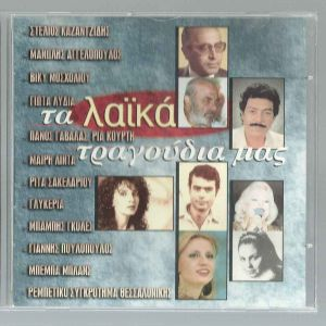 CD - Τα λαϊκά τραγούδια - Διάφοροι