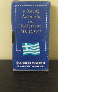 Συλλεκτική κασέτα! Η Χρυσή 10ετια του ελληνικού Μπάσκετ