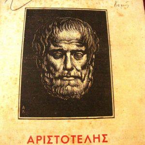 Ελληνική δημιουργία.