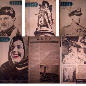 ΠΕΡΙΟΔΙΚΟ ΑΕΡΑ 1945 (5 ΤΕΥΧΗ)