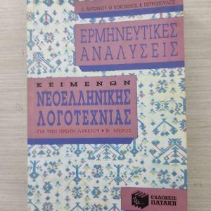 Ερμηνευτικές αναλύσεις κειμένων νεοελληνικής λογοτεχνίας, εκδόσεις Πατάκη 1999