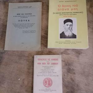 3 εκλησιαστικα βιβλία