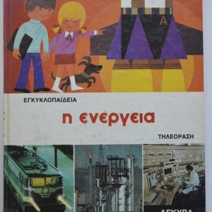Εγκυκλοπαίδεια, η ενέργεια - Alain Gree