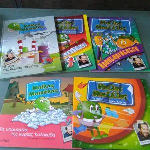 5 καινουργια παιδικα βιβλια δραστηριοτητων Μπιλης Μπιζελης