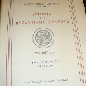Κωνσταντίνου Ι. Αμάντου. Ιστορία του Βυζαντινού Κράτους