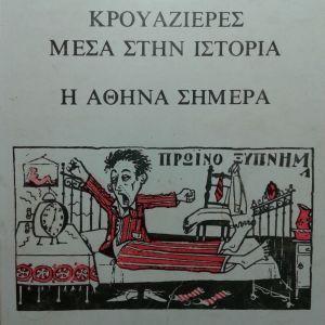 Νίκος Τσιφόρος, Κρουαζιέρες μέσα στην ιστορία. Η Αθήνα σήμερα.