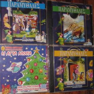 Οι μεγαλοι παραμυθαδες 4 cd & Χριστουγεννιατικα