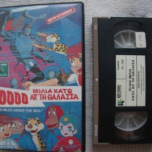 30.000 ΜΙΛΙΑ ΚΑΤΩ ΑΠΟ ΤΗΝ ΘΑΛΑΣΣΑ VHS