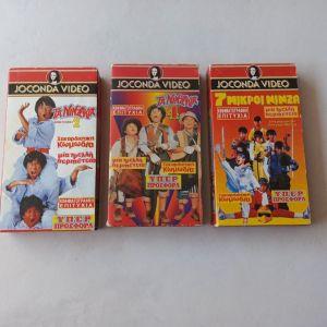 VHS Τα νινζάκια/Joconda Video
