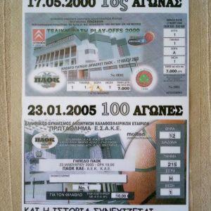 Αναμνηστικό εισιτήριο ΠΑΟΚ.