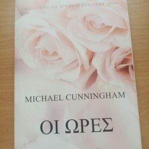 Οι ώρες (Michael Cunningham)