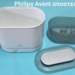 Philips Avent αποστειρωτής