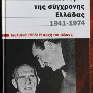 Ιστορία της σύγχρονης Ελλάδας 1941-1974 (Τόμος 7)