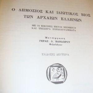 ROBERT FLACELIERE.Ο δημόσιος κ΄ιδιωτικός βίος των αρχαίων Ελλήνων