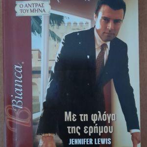 Βιβλία ΆΡΛΕΚΙΝ Bianca Ο άντρας του μήνα