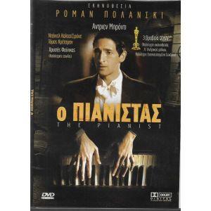DVD / Ο ΠΙΑΝΙΣΤΑΣ / ORIGINAL DVD
