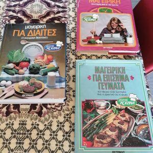 """Τρία παλιά μεγάλα βιβλία μαγειρικής """"Χρυση κουζίνα"""" εκδόσεις Φυτράκη"""