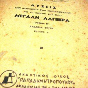 Αρ. Πάλλα.Λύσεις των ασκήσεωντων περιεχομένων στο βιβλίο του Μεγάλη Άλγεβρα.