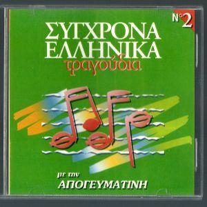 CD - Σύγχρονα ελαφρολαϊκά & ποπ τραγούδια από την ΑΠΟΓΕΥΜΑΤΙΝΗ (ΣΥΛΛΕΚΤΙΚΟ)