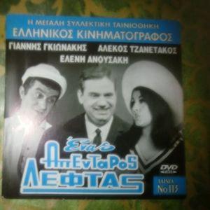 DVD ΕΝΑΣ ΑΠΕΝΤΑΡΟΣ ΛΕΦΤΑΣ