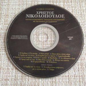 CD Μουσικη *ΧΡΗΣΤΟΣ ΝΙΚΟΛΟΠΟΥΛΟΣ*Ο ΛΑΙΚΟΣ ΣΗΝΘΕΤΗΣ.