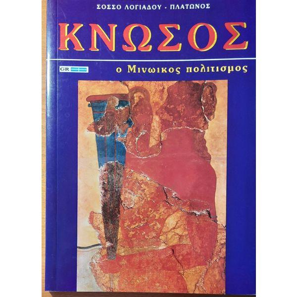 knosos - o minoikos politismos