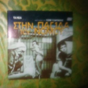 DVD ΣΤΗΝ ΠΑΓΙΔΑ ΤΟΥ ΝΟΜΟΥ