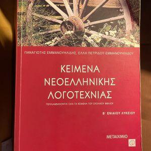 Βοήθημα στη Λογοτεχνία