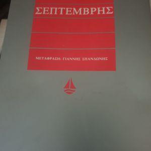 Βιβλιο ΣΕΠΤΕΜΒΡΗΣ Ροζαμουντ