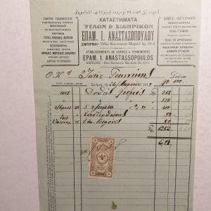 ΣΜΥΡΝΗ - ΚΑΤΑΣΤΗΜΑΤΑ ΥΕΛΩΝ & ΣΙΔΗΡΙΚΩΝ επιστολόχαρτο σιδηρικών και τζαμιών του 1918