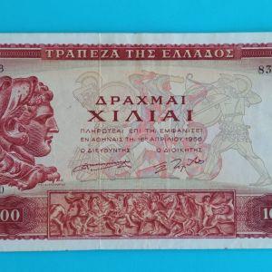1000 ΔΡΑΧΜΕΣ 1956