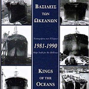 Βασιλείς των Ωκεανών - Ναυπηγήσεις των Ελλήνων 1981-1990 (Δίγλωσση έκδοση) -  Γιώργος Μ. Φουστάνος, Εκδόσεις: Αργώ 2008