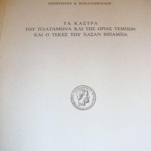 Απ.Βακαλόπουλου. Τα κάστρα του Πλαταμώνα κ΄της Ωριάς Τεμπών.
