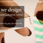 Γραφικά, Γραφικές Τέχνες, Σχεδίαση Γραφικών, Δημιουργία Εντύπων, Λογότυπα, Επαγγελματικές Κάρτες, Αφίσες