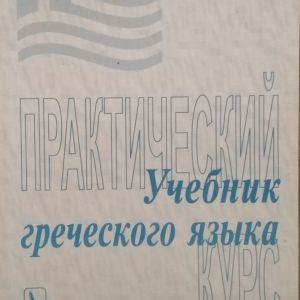Βιβλίο Ρώσικο  Εκμάθηση Ελληνικής Γλώσσας