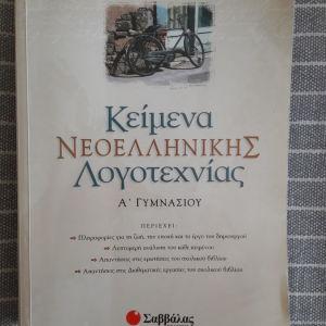 Βοήθημα Κείμενα Νεοελληνικής Λογοτεχνίας Α Γυμνασίου