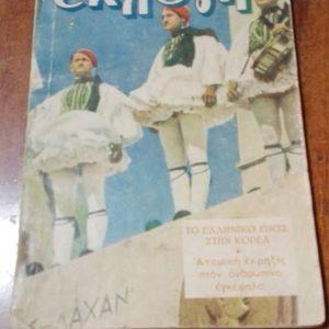 Περιοδικό Εκλογή 1951 (Διεύθυνσις: Ελένη Βλάχου) Τεύχος 71