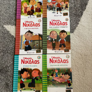 σειρά βιβλίων μικρός Νικόλας εκδόσεις χάρτινη πόλη